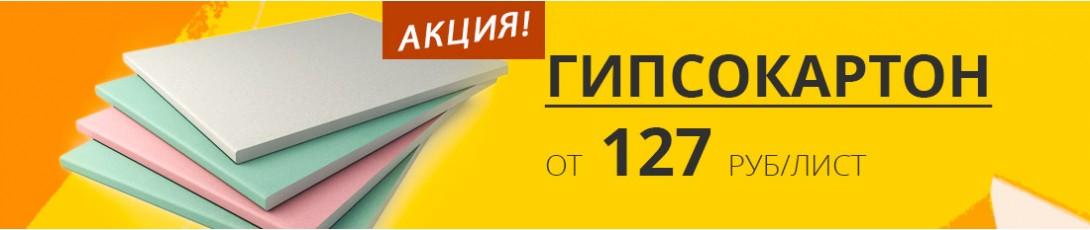 АКЦИЯ Гипсокартон от 127 р/лист